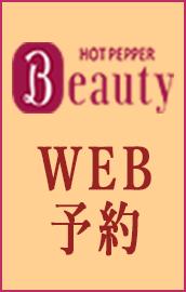 web予約リンク固定バナー